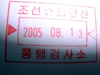 North Korea Visa Stamp: This was a stamp on our temporary North Korean pass.